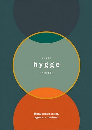 Книга «Книга hygge. Искусство жить здесь и сейчас» Луиза Томсен Бритс
