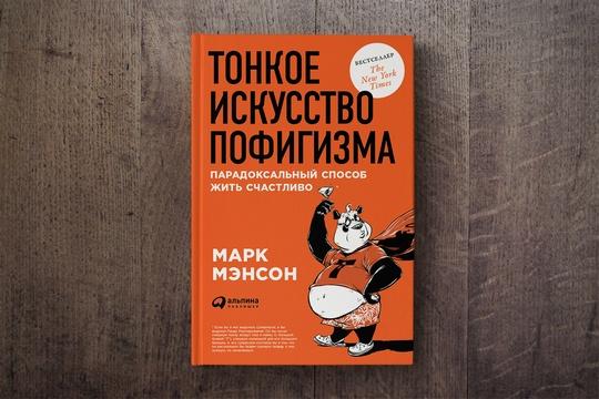 Купить книгу «Тонкое искусство пофигизма. Парадоксальный способ жить счастливо» автора Марк Мэнсон